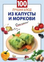 Выдревич Г.С., сост. - 100 лучших блюд из капусты и моркови обложка книги