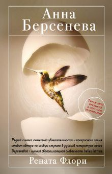 Обложка Рената Флори Анна Берсенева