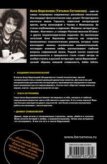 Обложка сзади Рената Флори Анна Берсенева