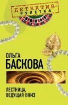 Баскова О. - Лестница, ведущая вниз: повесть' обложка книги