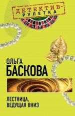 Баскова О. - Лестница, ведущая вниз: повесть обложка книги