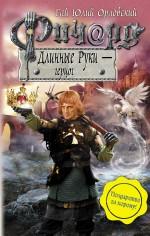 Орловский Г.Ю. - Ричард Длинные Руки - герцог обложка книги