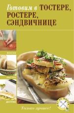 - Готовим в тостере, ростере, сэндвичнице обложка книги