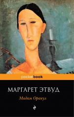 Этвуд М. - Мадам Оракул обложка книги