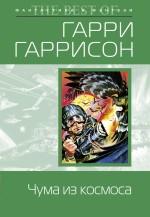 Гаррисон Г. - Чума из космоса обложка книги
