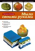 Мешкова Е.В. - Мыло своими руками обложка книги