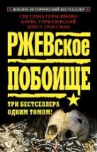 Герасимова С.А. - Ржевское побоище. Три бестселлера одним томом!' обложка книги