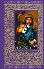 Приключения принца Флоризеля обложка книги