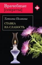 Обложка Ставка на слабость: повесть Полякова Т.В.