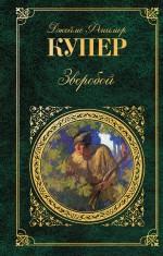 Купер Дж.Ф. - Зверобой, или Первая тропа войны: роман обложка книги