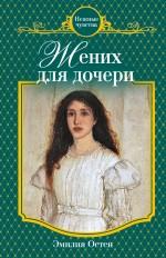 Жених для дочери: роман обложка книги