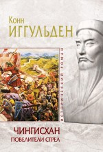 Чингисхан. Повелители стрел обложка книги