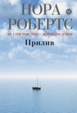 Робертс Н. - Прилив обложка книги