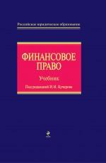 Кучеров И.И., под ред. - Финансовое право: учебник обложка книги