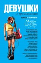 Царева М. - Девушки с проблемами: роман-откровение' обложка книги