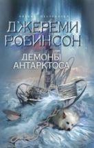Робинсон Д. - Демоны Антарктоса' обложка книги