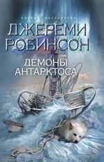 Демоны Антарктоса обложка книги