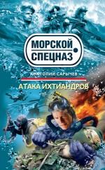 Атака ихтиандров: роман обложка книги