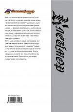 Яги Н. - Клеймор. Кн. 5. Воительницы обложка книги