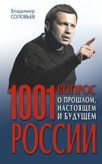 Соловьев В.Р. - 1001 вопрос о прошлом, настоящем и будущем России обложка книги