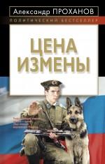 Проханов А.А. - Цена измены обложка книги