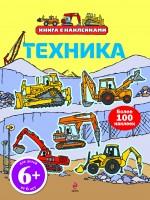 - 6+ Техника (с наклейками) обложка книги
