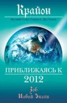 Кэрролл Л. - Крайон. Приближаясь к 2012' обложка книги