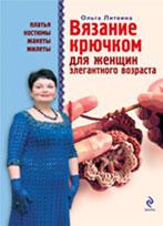 Литвина О.С. - Вязание крючком для женщин элегантного возраста обложка книги