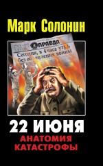 Солонин М. - 22 июня 1941. Анатомия катастрофы обложка книги