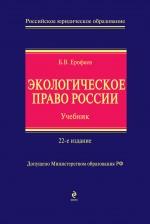Ерофеев Б.В. - Экологическое право России: учебник, 22-е изд., перераб. и доп. обложка книги