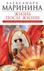 Жизнь после Жизни: роман Маринина А.