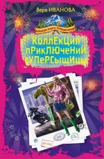 Иванова В. - Коллекция приключений суперсыщицы: повести обложка книги