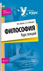 Ильин В.В., Лебедев С.А. - Философия. Курс лекций обложка книги