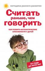 Тамбовцева Е. - Считать раньше, чем говорить: Как развить математические способности у детей от года до пяти лет обложка книги