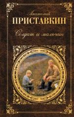 Солдат и мальчик обложка книги