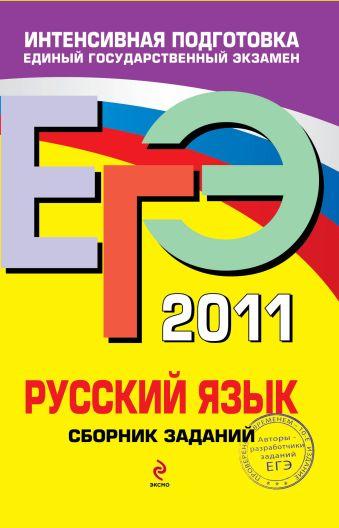 ЕГЭ - 2011. Русский язык: сборник заданий Львова С.И., Цыбулько И.П.