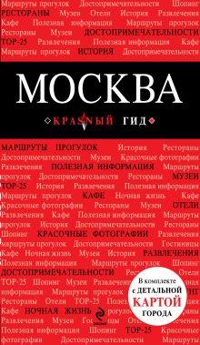 Москва обложка книги