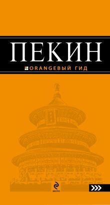 Соколова Е. - Пекин: путеводитель. 2-е изд., испр. и доп. обложка книги