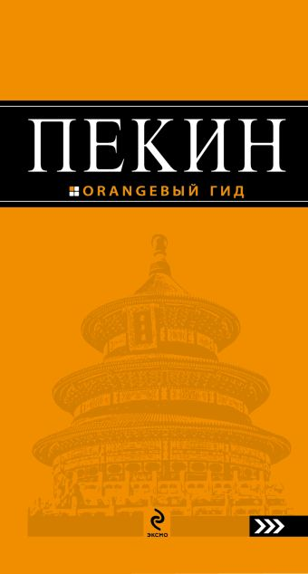 Пекин: путеводитель. 2-е изд., испр. и доп. Соколова Е.