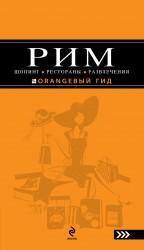 Рим: Шопинг, рестораны, развлечения: путеводитель. 2-е изд., испр. и доп.