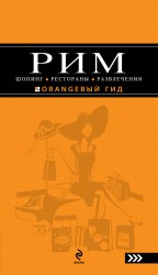 Рим: Шопинг, рестораны, развлечения: путеводитель. 2-е изд., испр. и доп. обложка книги