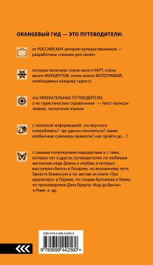 Обложка сзади Рим: Шопинг, рестораны, развлечения: путеводитель. 2-е изд., испр. и доп. Некрасова Я.В.