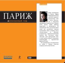 Чередниченко О.В. - Париж: путеводитель. 3-е изд., испр. и доп. обложка книги