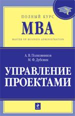 Полковников А.В., Дубовик М.Ф. - Управление проектами обложка книги