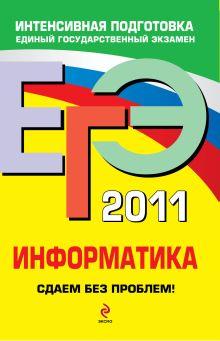 Островская Е.М., Самылкина Н.Н. - ЕГЭ - 2011. Информатика: сдаем без проблем! обложка книги