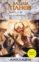 Панов В.Ю. - Хаосовершенство обложка книги