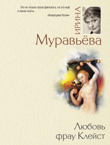 Обложка Любовь фрау Клейст Ирина Муравьева