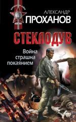 Проханов А.А. - Война страшна покаянием. Стеклодув: роман обложка книги