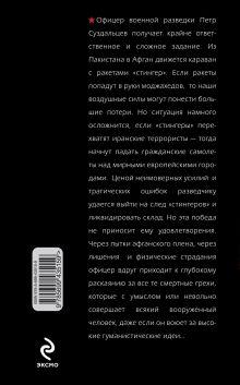 Обложка сзади Война страшна покаянием. Стеклодув: роман Проханов А.А.