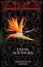 Логунова Е.И. - Моя вечная жизнь: роман обложка книги